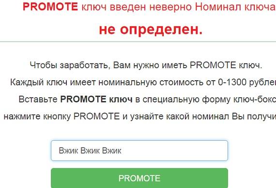 блог как зарабатывать 10000 рублей в день - оказался мошенническим сервисом