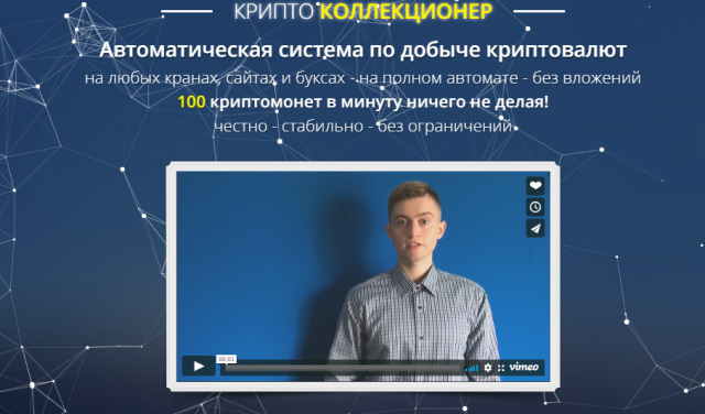 Крипто Коллекционер Павел Дуглас