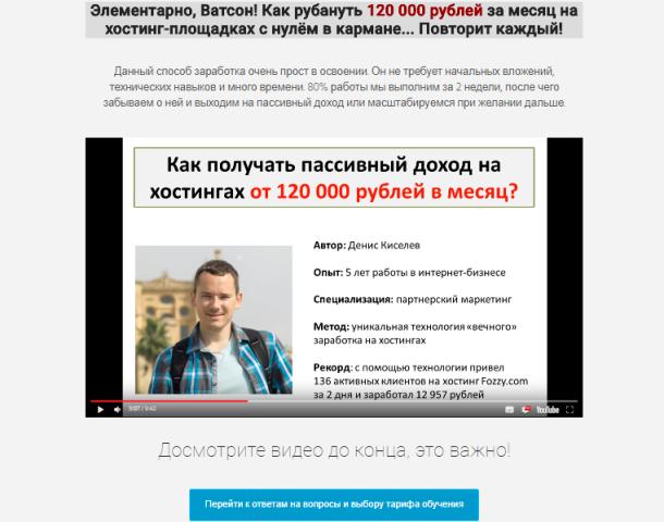 Вечный заработок на хостингах от 120 000 рублей в месяц