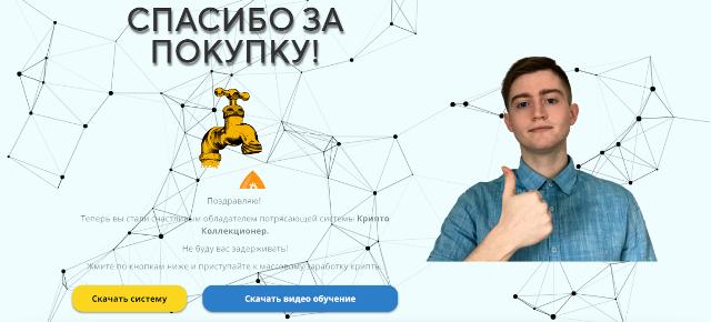 Крипто Коллекционер Павел Дуглас: Как получить бесплатный биткоин