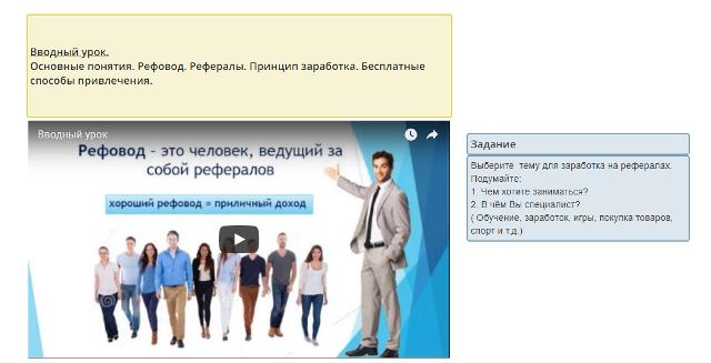 Форум обучения заработку в интернете заработок интернет магазине отзывы