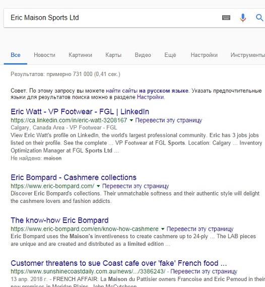 Поисковик вообще ничего не знает про ericma
