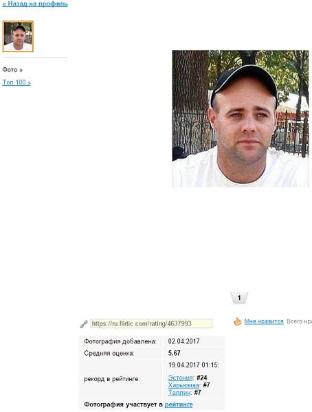 http ericma ru отзывы с украденными фотографиями