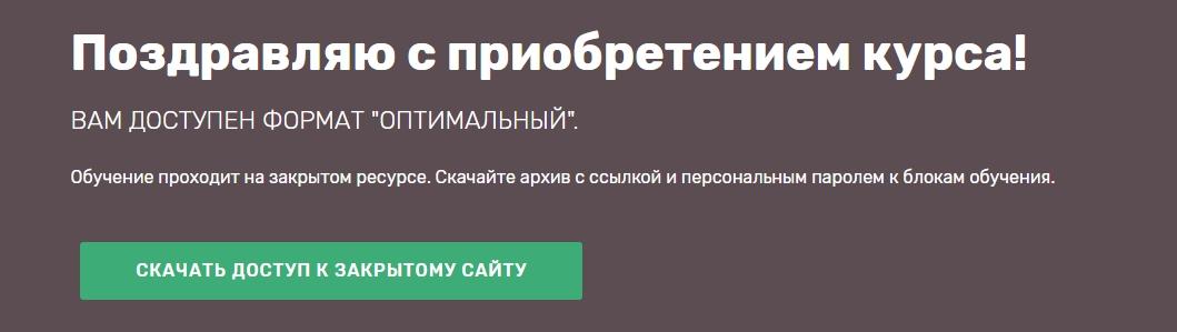 Андрей Курьян Система Провизор оптимальный отзывы