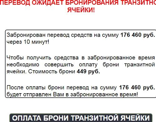 центр компенсации неиспользованных медицинских услуг требует деньги за всякую ерунду - 2