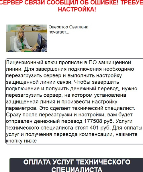 центр компенсации неиспользованных медицинских услуг и оператор светлана выманивают деньги - 3