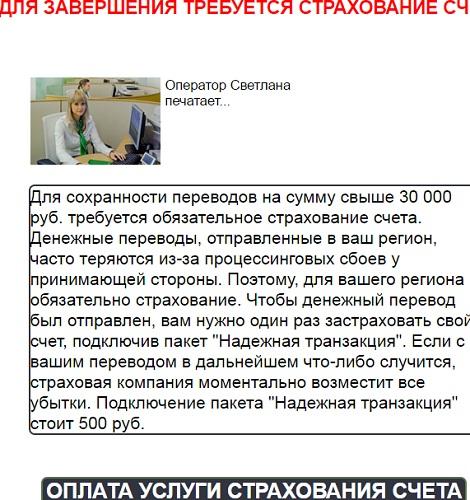 центр компенсации неиспользованных медицинских услуг и оператор светлана выманивают деньги - 4