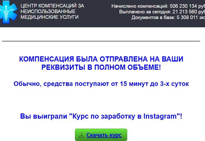 сайт центр компенсации неиспользованных медицинских услуг в конечном итоге подарит вам курс по заработку в Instagram