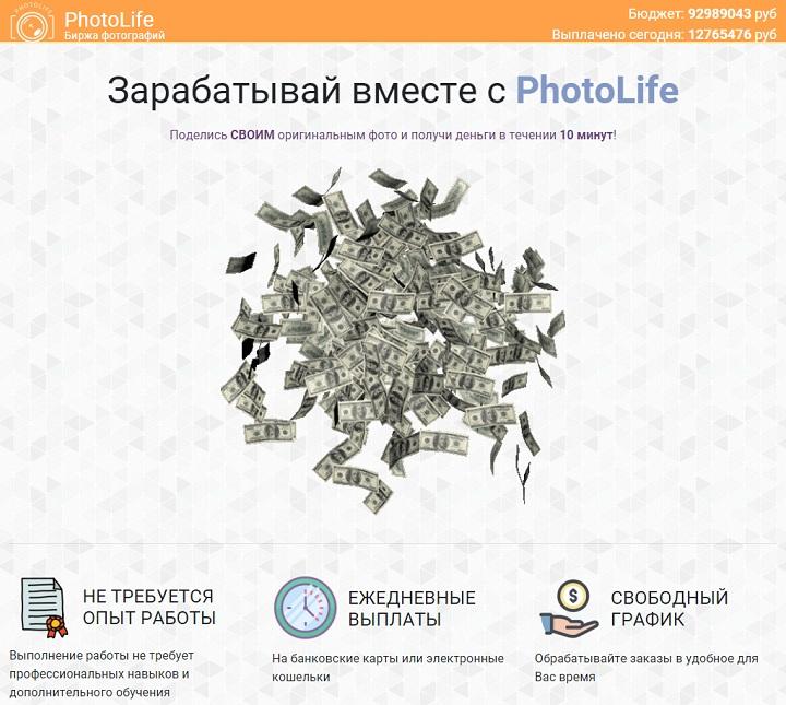 биржа продажи фотографий pp photo life cf - Главная страница