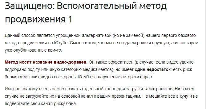 Андрей Курьян Система провизор пакет оптимальный скачать