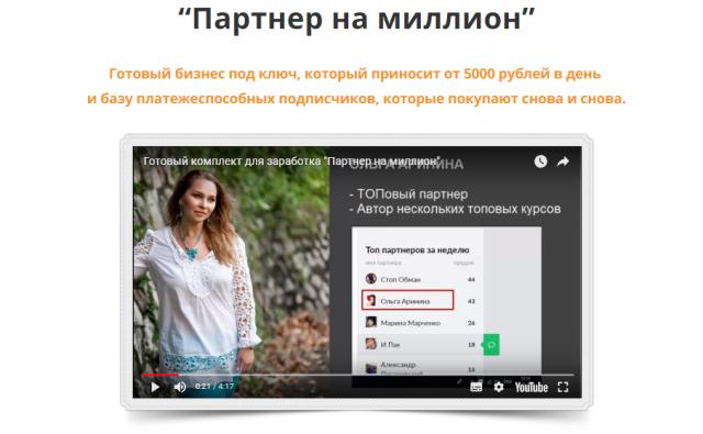 Ольга Аринина Партнёр на миллион отзывы