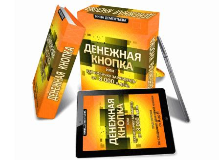 Денежная кнопка Нина Дментьева