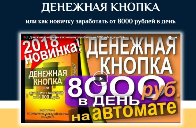 Денежная кнопка Нина Дементьева отзывы