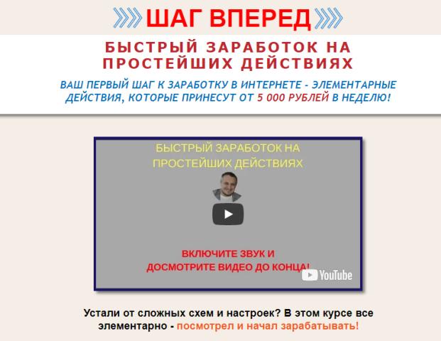 """Быстрый заработок на простейших действиях """"Шаг вперёд"""" Дмитрий Чернышов"""