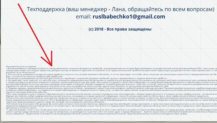 белый заработок на сайтах - пытаемся разглядеть пользовательское соглашение