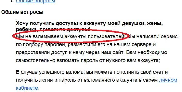 http free info vk com - читаем ответы на вопросы на сайта про взлом переписки вк