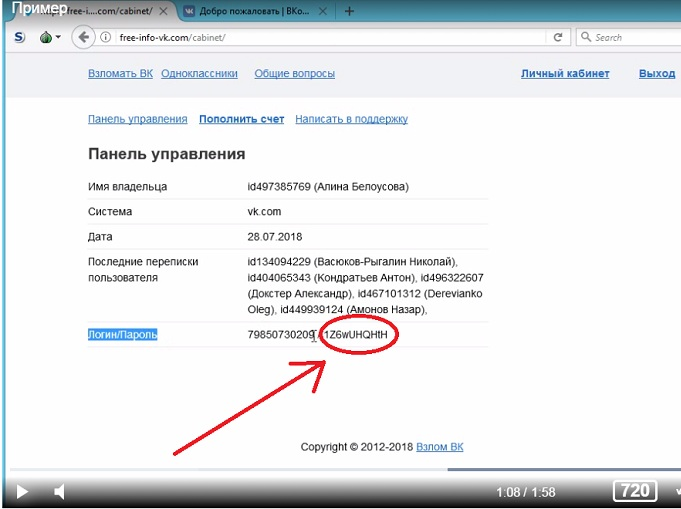 сервис для взлома страницы вк - смотрим взломанный пароль в видео примере