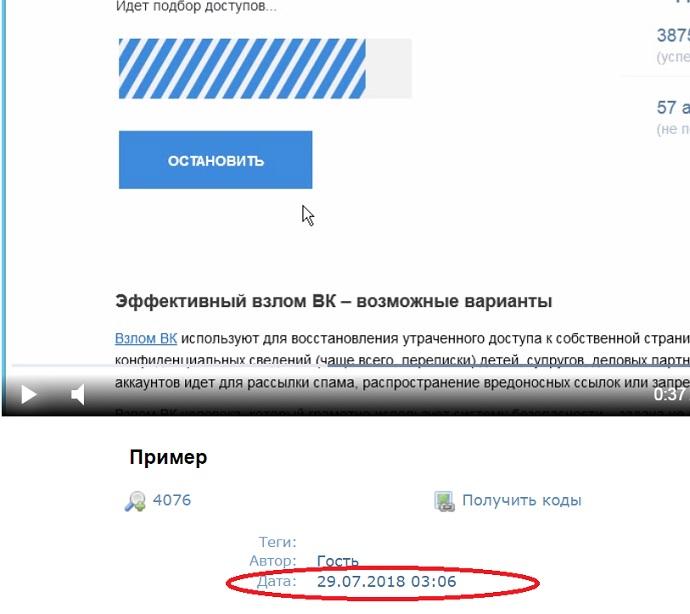 сайт взлома страницы вконтакте имеет подозрительные даты загрузки контента
