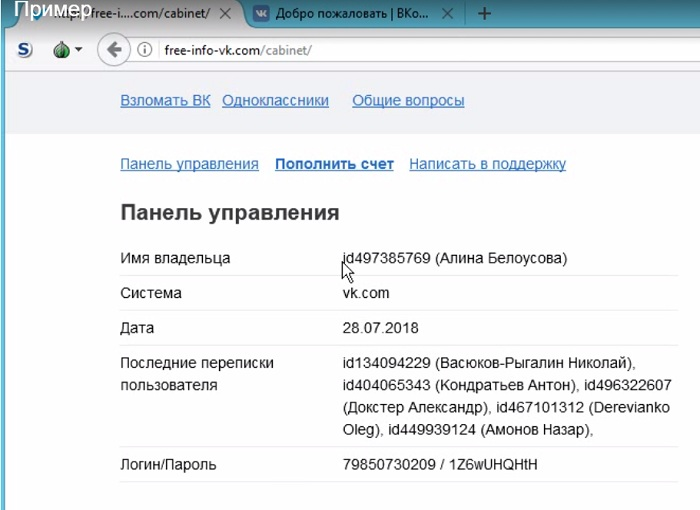 сервис для взлома страницы вк делает вид что показывает реальный пример