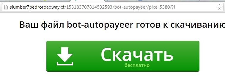 предлагают скачать сборщик бонусов bot autopayeer с левого обменника