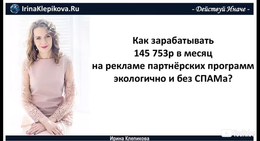 Нулевой километр Ирина Клепова отзывы