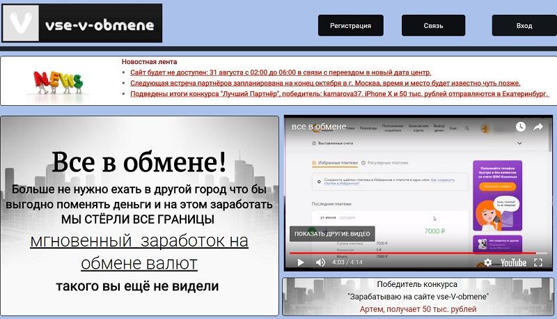 http vse v obmene ru f - Смотрим главную страницу