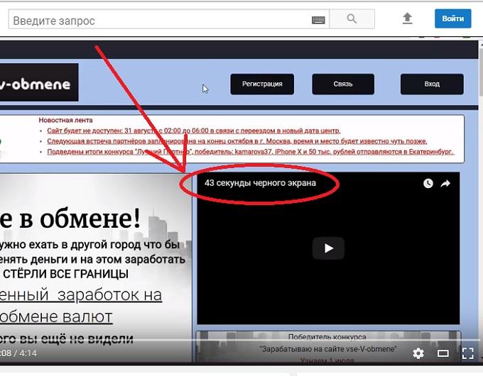 www vse v obmene ru f - Вместо видео размещена пустота
