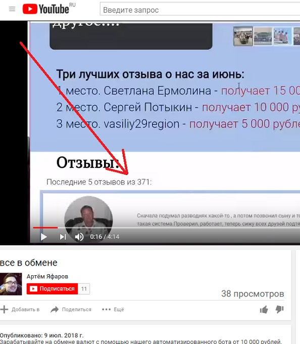 заработок vse v obmene ru - на видео есть отзывы