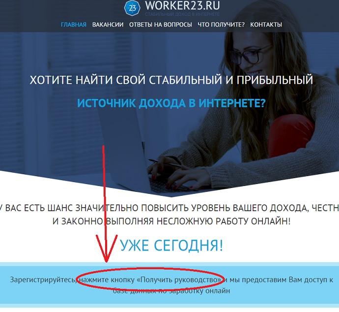 https worker23 ru - осматриваем главную страницу сайта воркер23