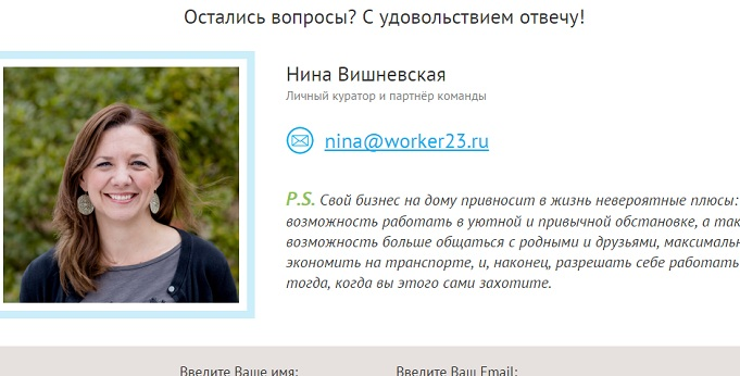 nina worker23 ru - куратору можно писать отзывы и задавать вопросы