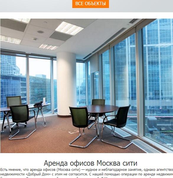 видео для worker 23 ru было снято в арендованном офисе москва-сити