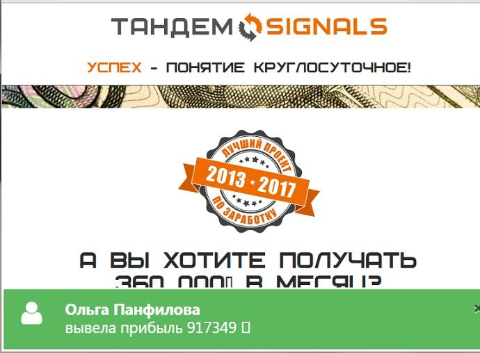 https tandem signals ru - смотрим обновлённую главную страницу