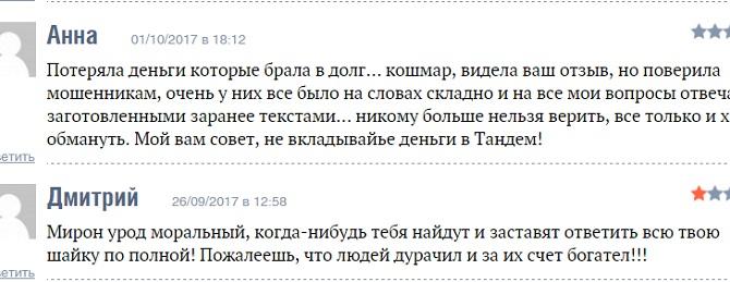https tandem signals ru отзывы не нуждаются в комментировании