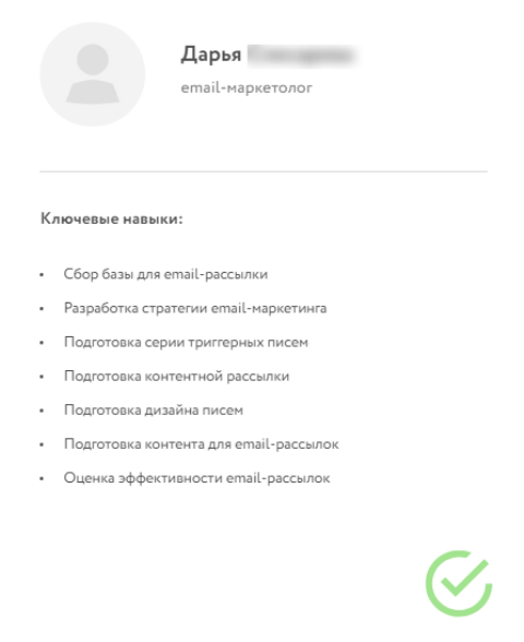 email маркетолог резюме
