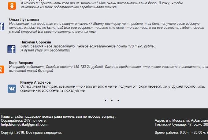 www biometrika site - там размещены отзывы и адрес в Москве