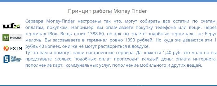 сбор счетов moneyfinder - пытаемся понять принцип работы сервиса, чтобы написать отзывы
