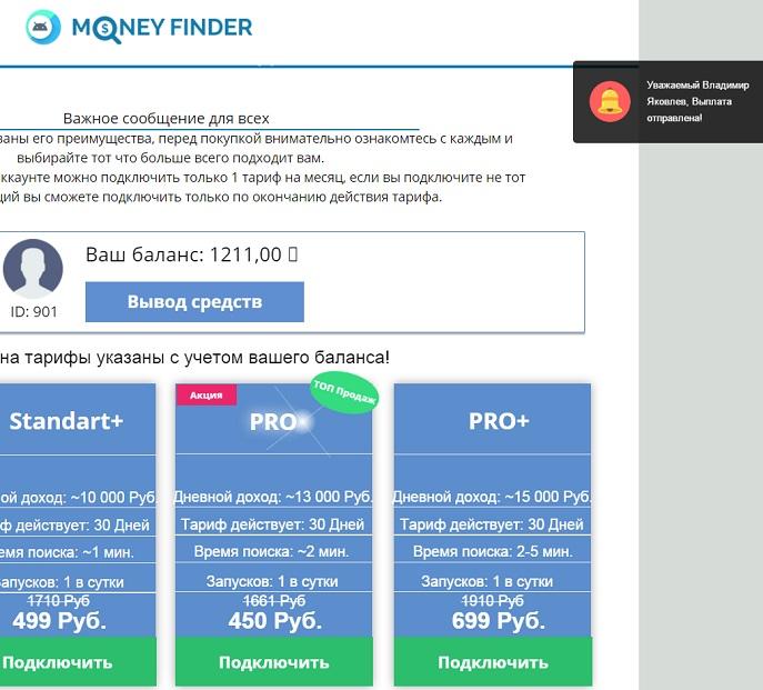 money finder лохотрон, который предлагает выбрать тарифы