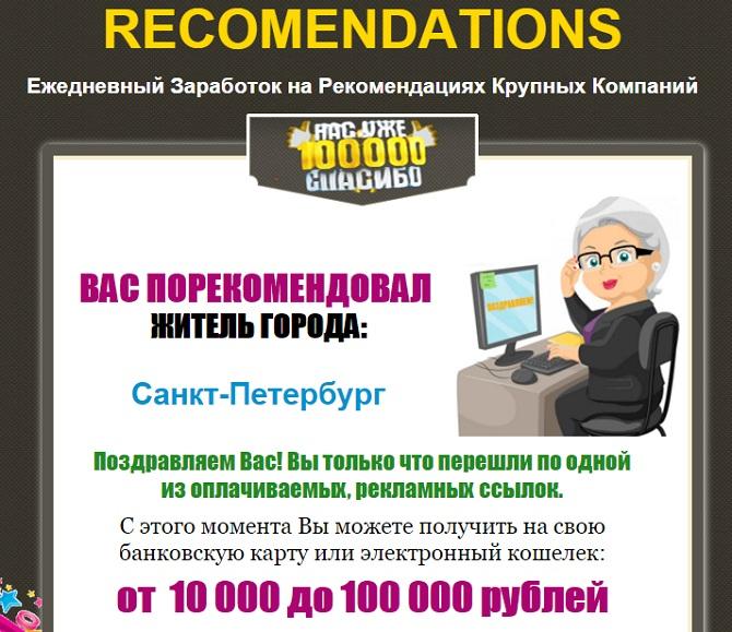 http recommends ml - заработок на рекомендациях в интернете на крупных компаниях - осмотр сайта