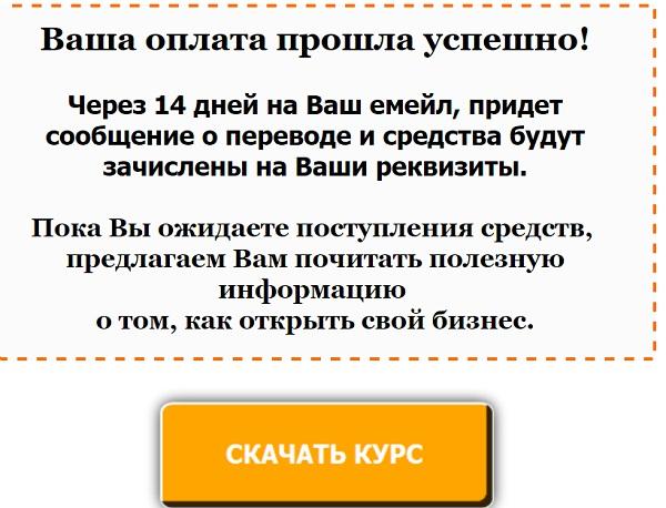 http recommends ml - предлагает скачать курс по заработку
