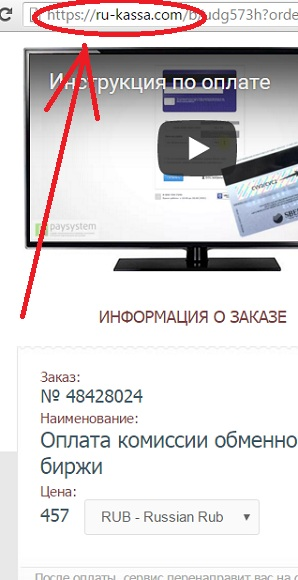 rubllicripto ru просят оплатить комиссию через лохотрон-систему e-pay