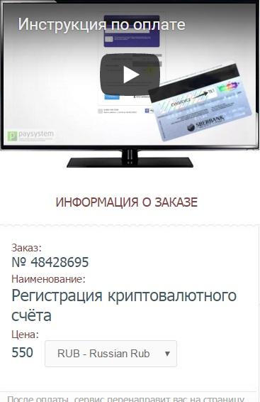 крипто рубль эпоха - это лохотрон, на котором вы потеряете деньги
