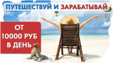 Путешествуй и зарабатывай от 10 000 рублей в день