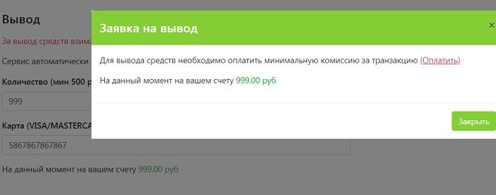 проект autosurf zarabotok требует с нас деньги за оплату комиссии