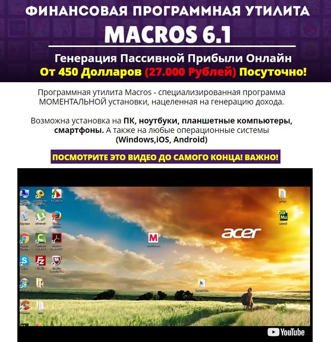 MACROS GTM 6.1 СКАЧАТЬ БЕСПЛАТНО