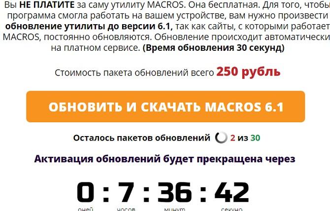 утилита macros 6 1 требует обновления за 250 рублей ещё на стадии рекламирования на сайте
