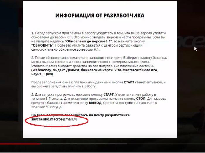максим савченко постоянно демонстрирует разные email адреса для связи