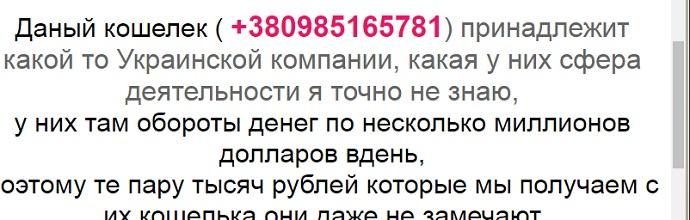 волшебный кошелек привязан к украинскому номеру
