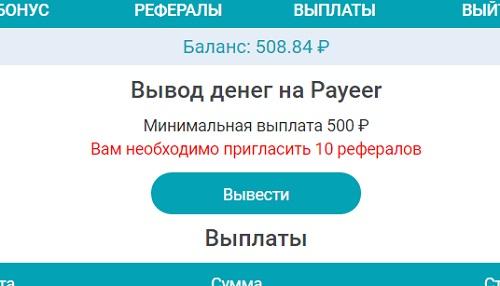 бесплатная раздача бонусов на payeer кошелек обернулась требованием приглашать рефералов