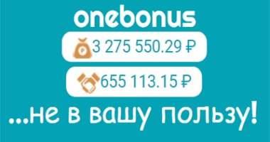 отзывы и обзор на одинаковые сайты onebonus twobonus threebonus fourbonus fivebonus которые предлагают раздачу бонусов на payeer кошелек - мы разобрали эти сайты и написали отзывы и обзор