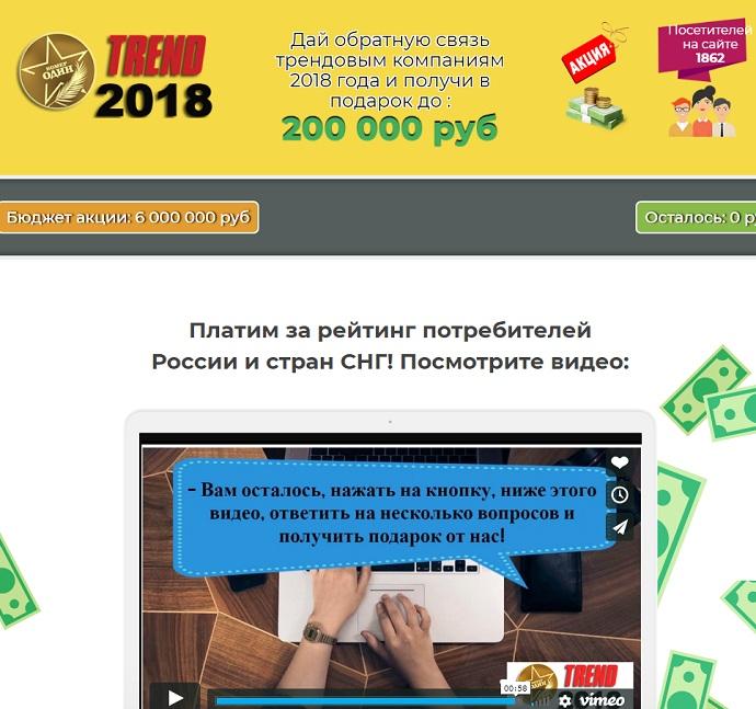 http trade 2018 ru - смотрим главную страницу чтобы написать отзывы и обзор